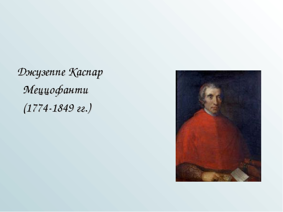 Джузеппе Каспар Меццофанти (1774-1849 гг.)