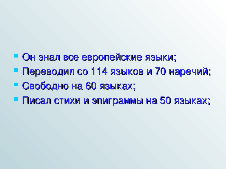 Он знал все европейские языки; Переводил со 114 языков и 70 наречий; Свободно...
