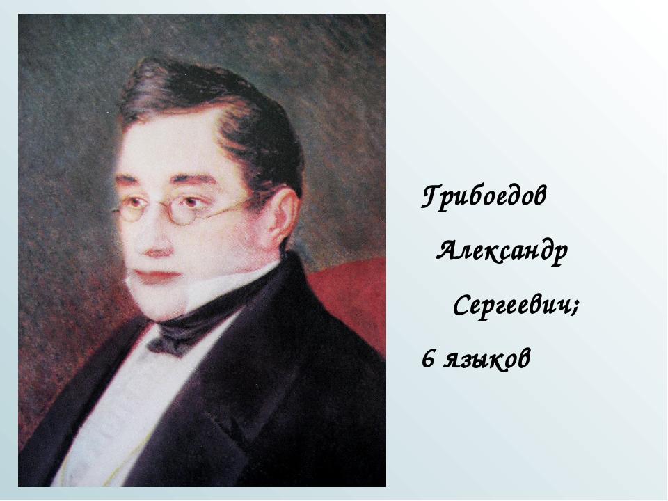 Грибоедов Александр Сергеевич; 6 языков
