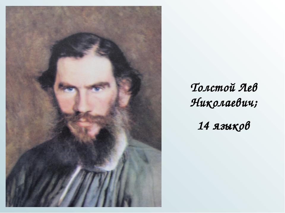 Толстой Лев Николаевич; 14 языков