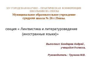 XIV ГОРОДСКАЯ НАУЧНО – ПРАКТИЧЕСКАЯ КОНФЕРЕНЦИЯ ШКОЛЬНИКОВ г.ПЕНЗЫ Муниципаль