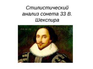 Стилистический анализ сонета 33 В. Шекспира