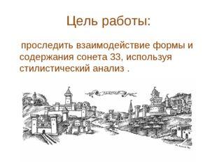 Цель работы: проследить взаимодействие формы и содержания сонета 33, использу