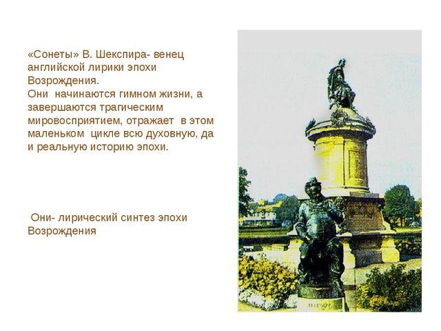 «Сонеты» В. Шекспира- венец английской лирики эпохи Возрождения. Они начинают...