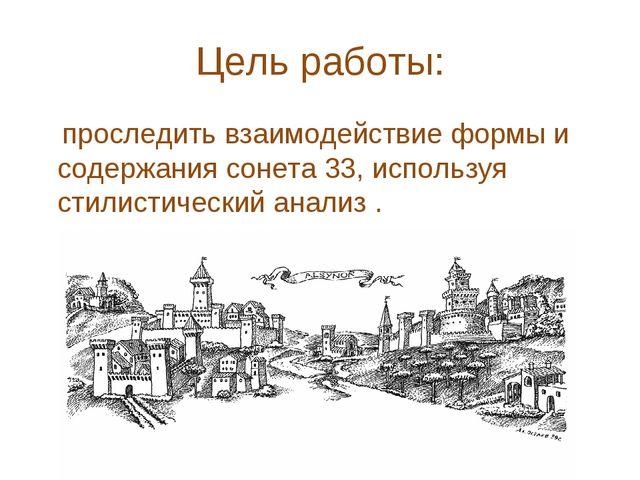 Цель работы: проследить взаимодействие формы и содержания сонета 33, использу...