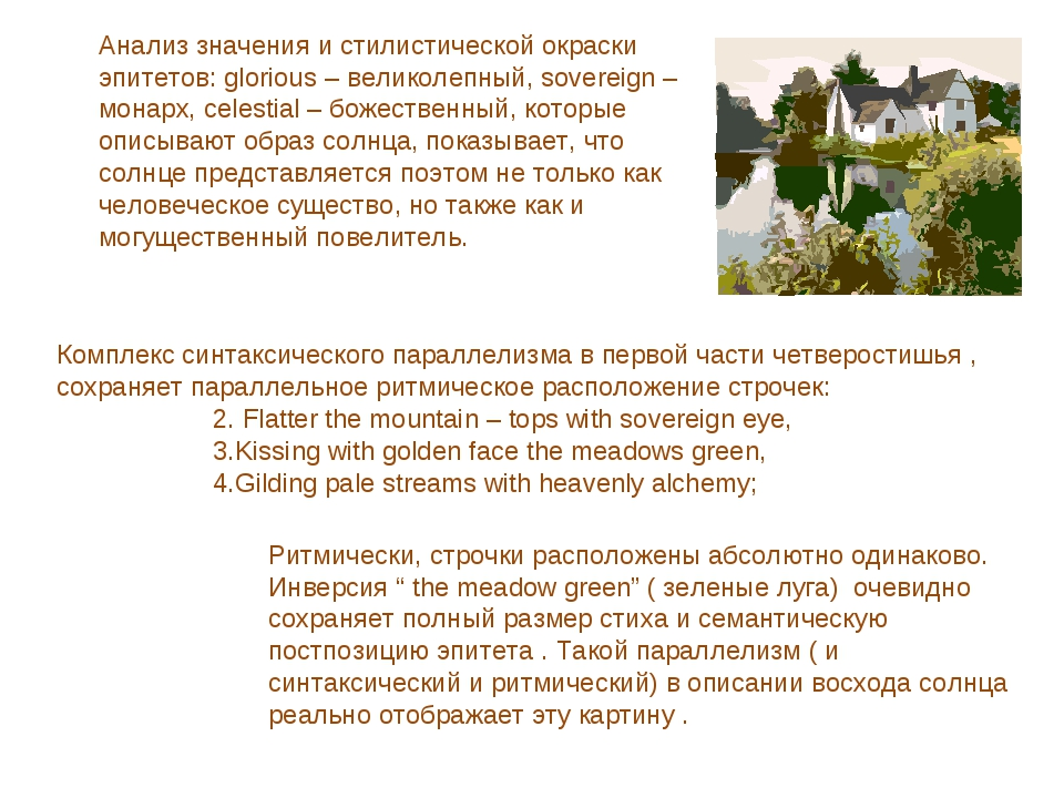 Анализ значения и стилистической окраски эпитетов: glorious – великолепный, s...
