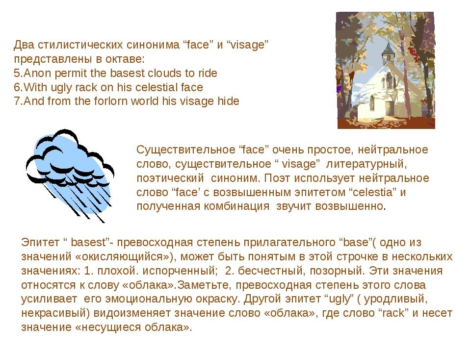 """Два стилистических синонима """"face"""" и """"visage"""" представлены в октаве: 5.Anon p..."""