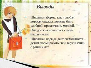 Школьная форма, как и любая детская одежда, должна быть удобной, практичной,