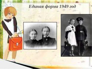 Единая форма 1949 год