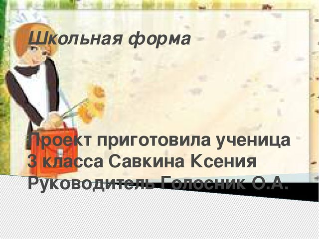 Школьная форма Проект приготовила ученица 3 класса Савкина Ксения Руководител...