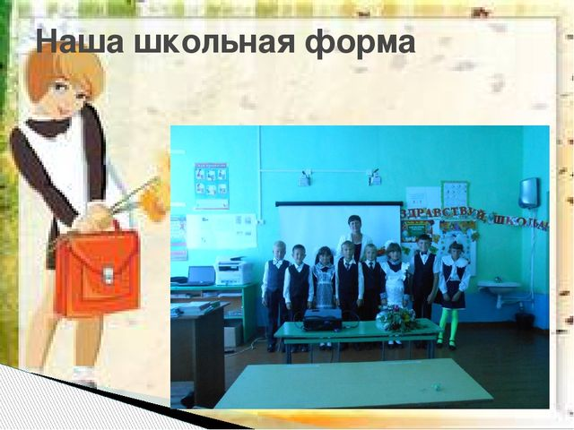Наша школьная форма