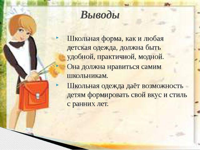 Школьная форма, как и любая детская одежда, должна быть удобной, практичной,...