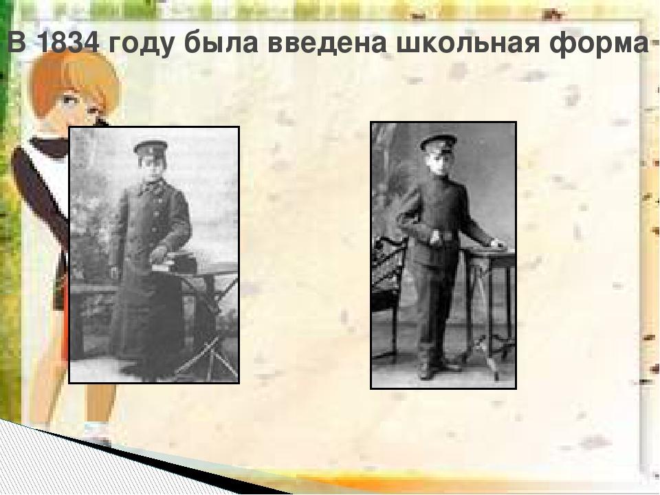 В 1834 году была введена школьная форма