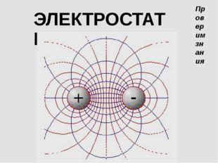 ЭЛЕКТРОСТАТИКА Проверим знания