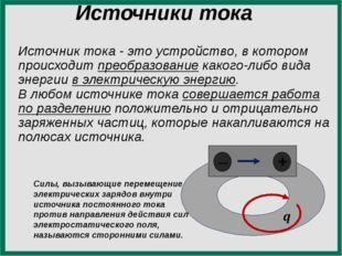 Источники тока Источник тока - это устройство, в котором происходит преобраз