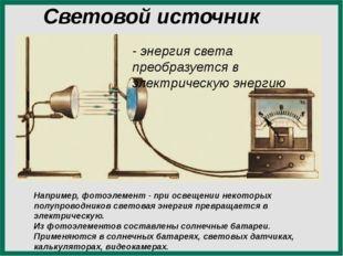 Световой источник тока - энергия света преобразуется в электрическую энергию