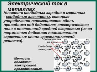 Электрический ток в металлах Носители свободных зарядов в металлах - свободны