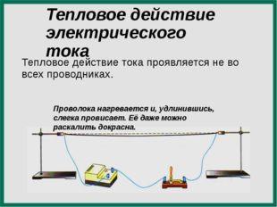 Тепловое действие электрического тока Тепловое действие тока проявляется не в