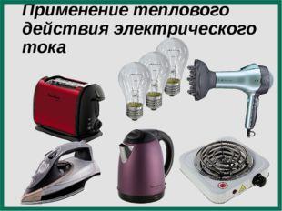 Применение теплового действия электрического тока