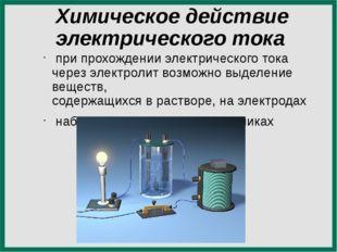Химическое действие электрического тока при прохождении электрического тока ч
