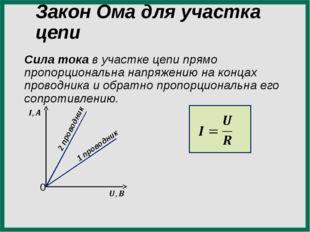 Закон Ома для участка цепи Сила тока в участке цепи прямо пропорциональна на