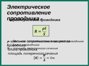 Электрическое сопротивление проводника - - характеристика проводника