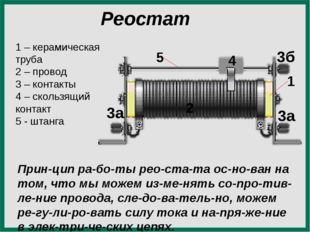 Реостат 1 – керамическая труба 2 – провод 3 – контакты 4 – скользящий контак