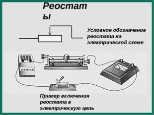 Реостаты Условное обозначение реостата на электрической схеме Пример включени