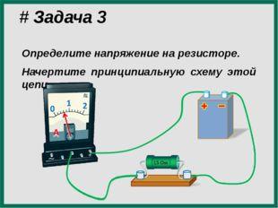 Определите напряжение на резисторе. Начертите принципиальную схему этой цепи.
