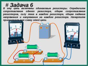 # Задача 6 В эту цепь включены одинаковые резисторы. Определите сопротивление