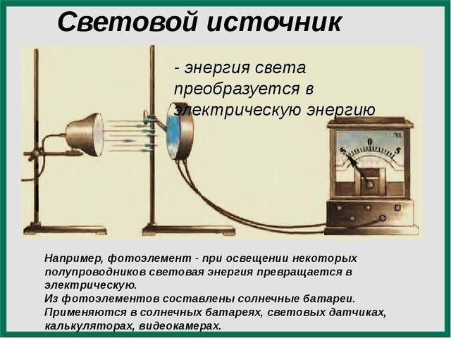 Световой источник тока - энергия света преобразуется в электрическую энергию...