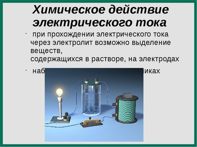 Химическое действие электрического тока при прохождении электрического тока ч...
