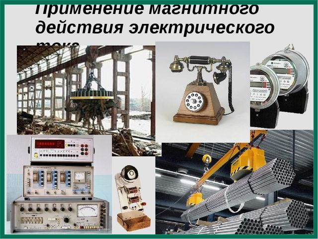 Применение магнитного действия электрического тока