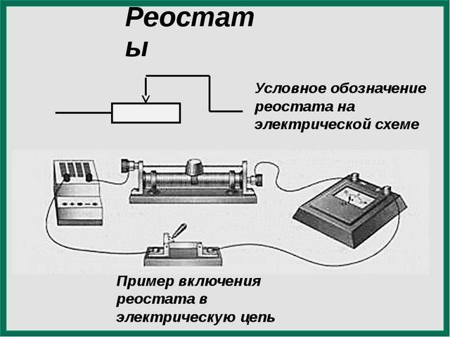Реостаты Условное обозначение реостата на электрической схеме Пример включени...
