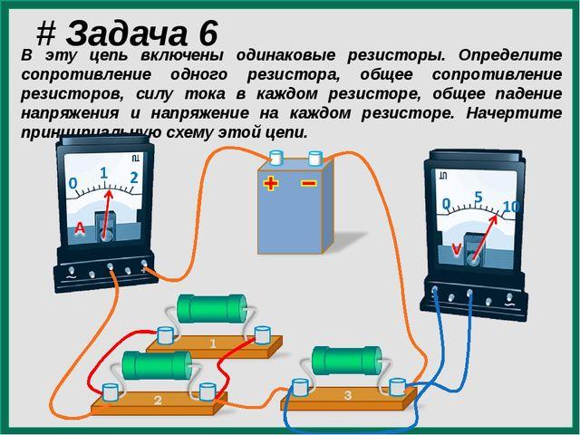 # Задача 6 В эту цепь включены одинаковые резисторы. Определите сопротивление...