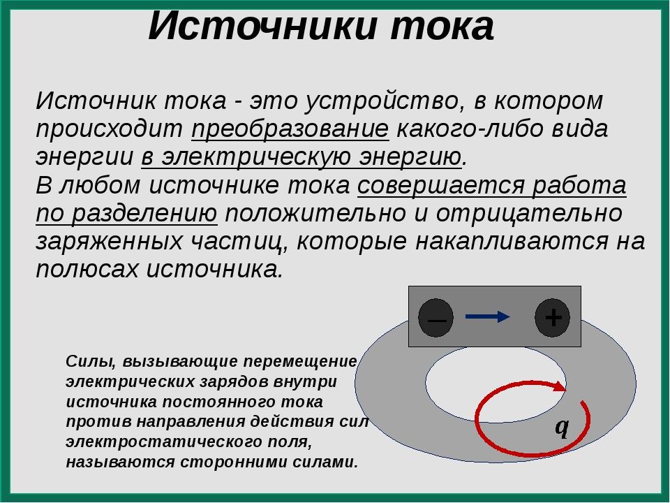 Источники тока Источник тока - это устройство, в котором происходит преобраз...