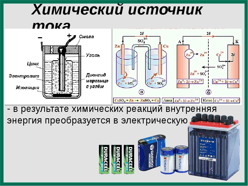 Химический источник тока - в результате химических реакций внутренняя энергия...