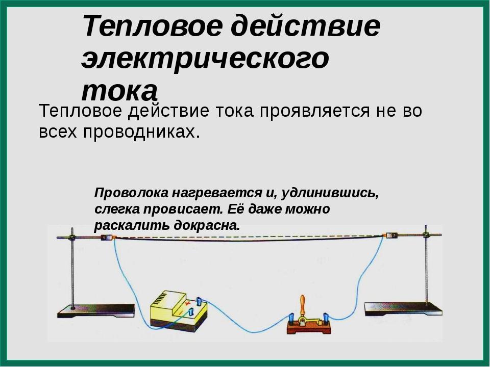 Тепловое действие электрического тока Тепловое действие тока проявляется не в...