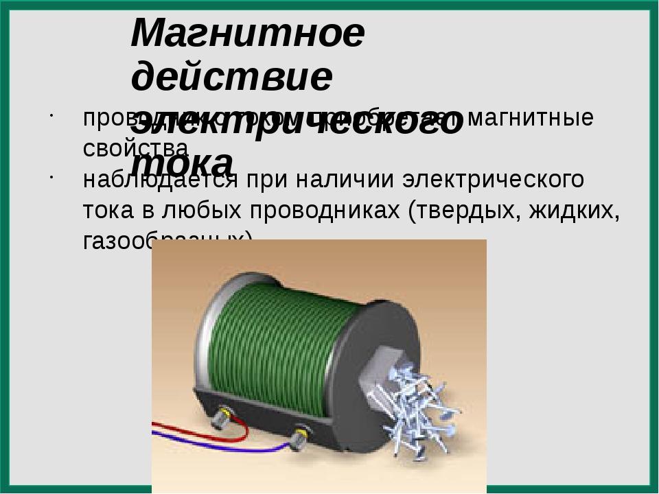 Магнитное действие электрического тока проводник с током приобретает магнитн...