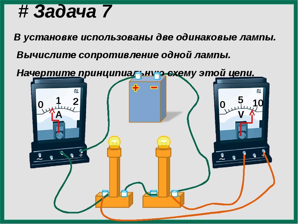 # Задача 7 В установке использованы две одинаковые лампы. Вычислите сопротив...