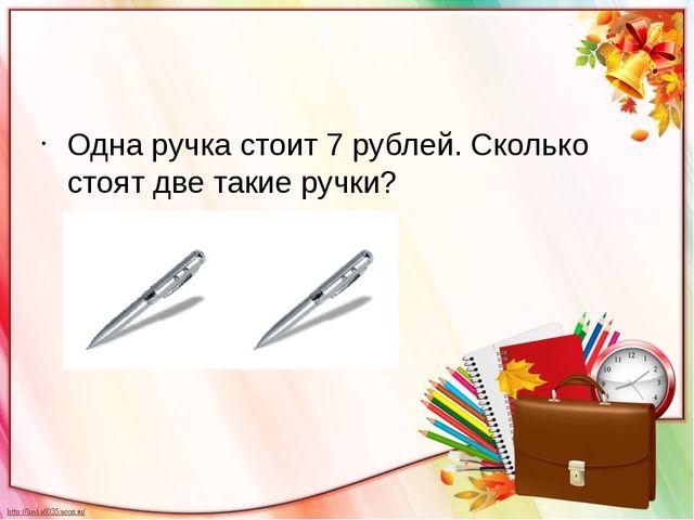 Одна ручка стоит 7 рублей. Сколько стоят две такие ручки?