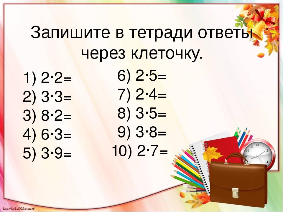 Запишите в тетради ответы через клеточку. 1) 2·2= 2) 3·3= 3) 8·2= 4) 6·3= 5)...