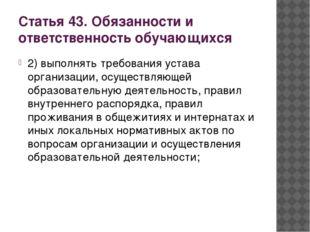 Статья 43. Обязанности и ответственность обучающихся 2) выполнять требования