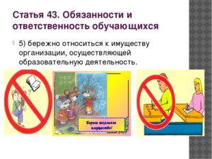 Статья 43. Обязанности и ответственность обучающихся 5) бережно относиться к