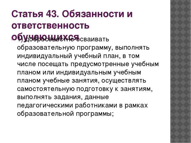 Статья 43. Обязанности и ответственность обучающихся 1) добросовестно осваива...