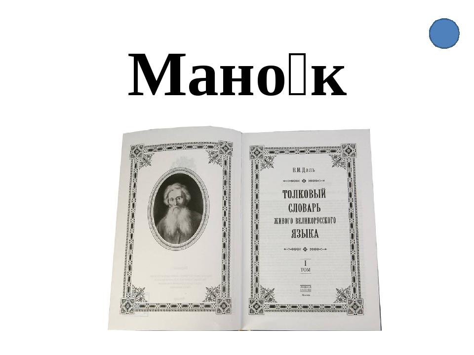 Берегите наш язык, наш прекрасный русский язык!
