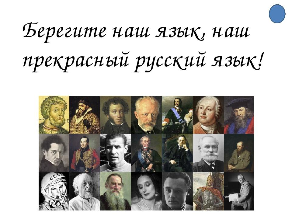 Простирайтесь в обогащении разума и в украшении российского слова.