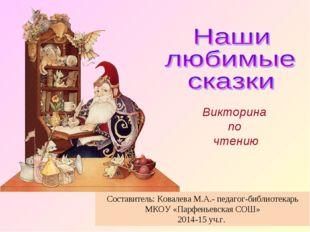Викторина по чтению Составитель: Ковалева М.А.- педагог-библиотекарь МКОУ «Па
