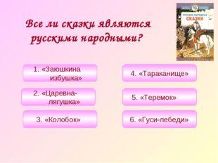 Все ли сказки являются русскими народными? 2. «Царевна- лягушка» 5. «Теремок»