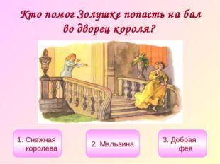 Кто помог Золушке попасть на бал во дворец короля? 3. Добрая фея 1. Снежная к